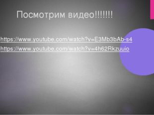 Посмотрим видео!!!!!!! https://www.youtube.com/watch?v=E3Mb3bAb-s4 https://ww