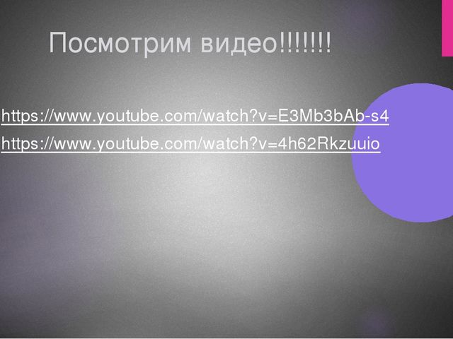 Посмотрим видео!!!!!!! https://www.youtube.com/watch?v=E3Mb3bAb-s4 https://ww...