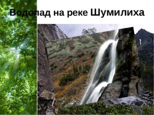 Водопад на реке Шумилиха Free Powerpoint Templates Page *
