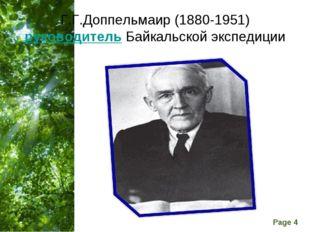 Г.Г.Доппельмаир (1880-1951)руководительБайкальской экспедиции Free Powerpoin