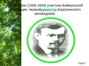 К.А.Забелин (1885-1934) участник Байкальской экспедиции, первыйдиректорБаргу