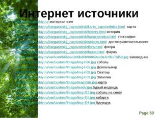 Интернет источники http://barguzinskiy.ru/ материал взят http://barguzinskiy.