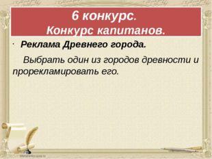 Реклама Древнего города. Выбрать один из городов древности и прорекламирова