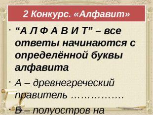 """""""А Л Ф А В И Т"""" – все ответы начинаются с определённой буквы алфавита А – дре"""
