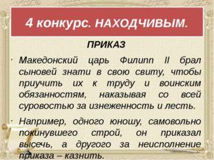ПРИКАЗ Македонский царь Филипп II брал сыновей знати в свою свиту, чтобы при