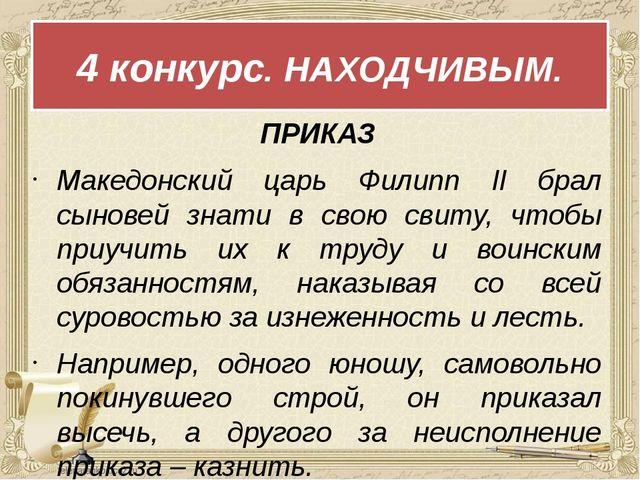 ПРИКАЗ Македонский царь Филипп II брал сыновей знати в свою свиту, чтобы при...
