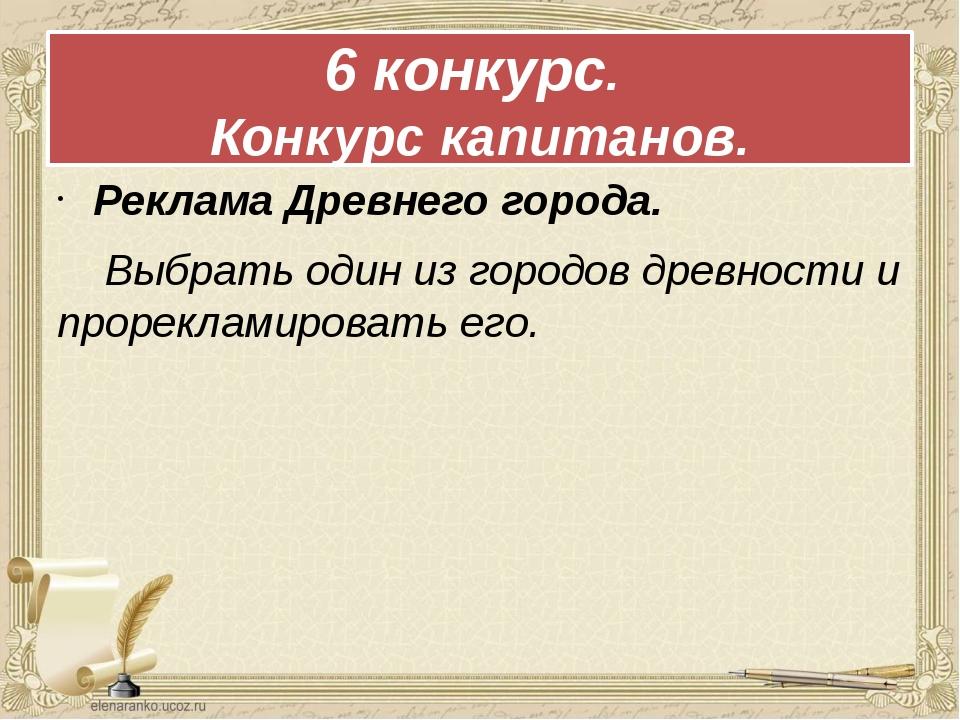 Реклама Древнего города. Выбрать один из городов древности и прорекламирова...