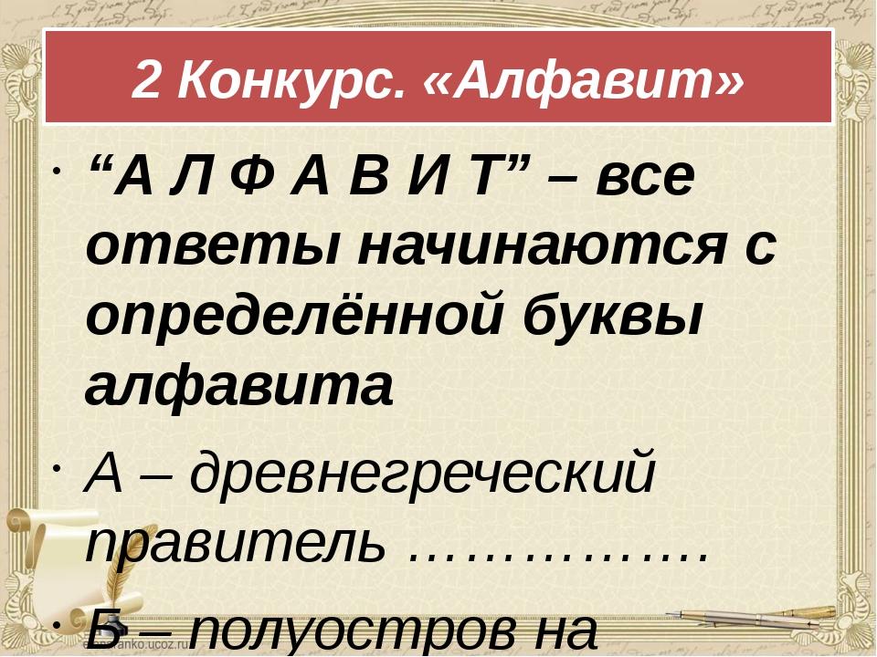 """""""А Л Ф А В И Т"""" – все ответы начинаются с определённой буквы алфавита А – дре..."""