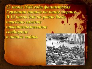 22 июня 1941 года фашистская Германия напала на нашу страну. В 12 часов дня п