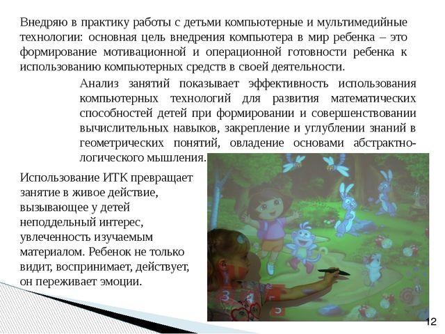 Внедряю в практику работы с детьми компьютерные и мультимедийные технологии:...