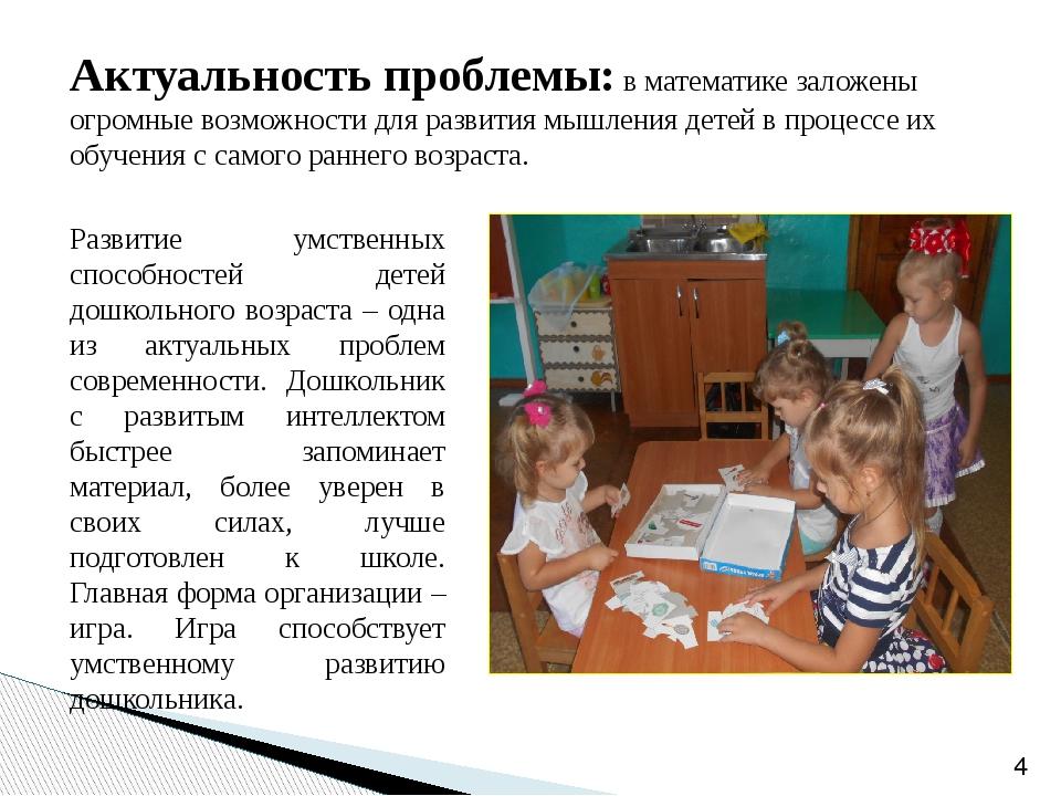 Развитие умственных способностей детей дошкольного возраста – одна из актуаль...