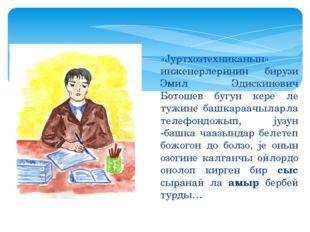 «Jуртхозтехниканын» инженерлеринин бирузи Эмил Эдискинович Ботошев бугун кере