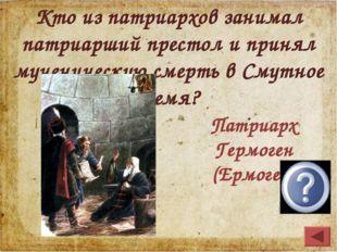 Кто из патриархов занимал патриарший престол и принял мученическую смерть в С
