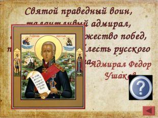 Святой праведный воин, талантливый адмирал, одержавший множество побед, просл