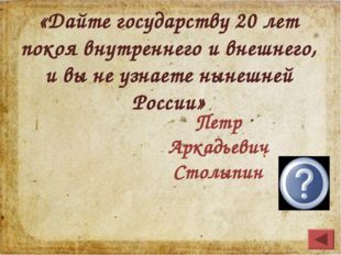 «Дайте государству 20 лет покоя внутреннего и внешнего, и вы не узнаете нынеш
