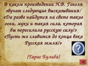 В каком произведении Н.В. Гоголя звучат следующие высказывания: «Да разве най