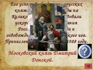 Его успехи в объединении русских княжеств и разгром Орды на Куликовом поле сп