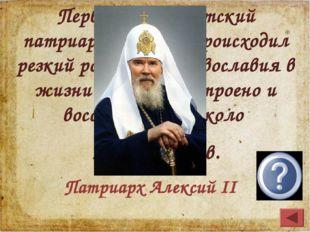 Первый постсоветский патриарх; при нём происходил резкий рост роли православи
