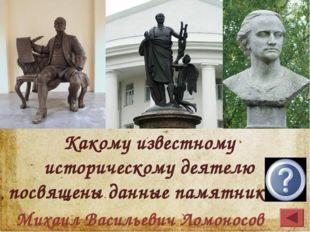 Какому известному историческому деятелю посвящены данные памятники? Михаил Ва