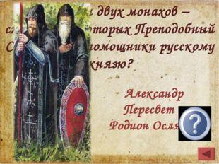 Как звали двух монахов – схимников, которых Преподобный Сергий дал в помощник