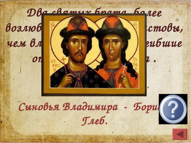 Сыновья Владимира - Борис и Глеб. Два святых брата, более возлюбивших заповед...