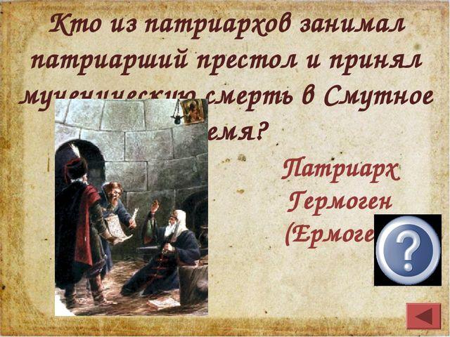 Кто из патриархов занимал патриарший престол и принял мученическую смерть в С...