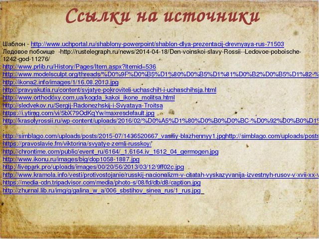 Ссылки на источники Шаблон - http://www.uchportal.ru/shablony-powerpoint/shab...