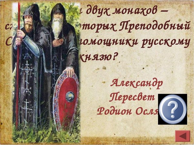 Как звали двух монахов – схимников, которых Преподобный Сергий дал в помощник...