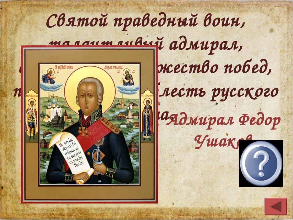 Святой праведный воин, талантливый адмирал, одержавший множество побед, просл...