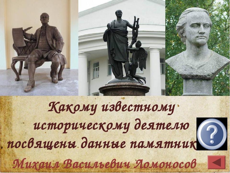 Какому известному историческому деятелю посвящены данные памятники? Михаил Ва...