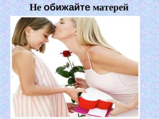 Не обижайте матерей