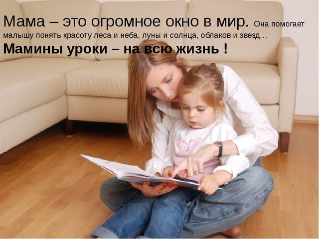 Мама – это огромное окно в мир. Она помогает малышу понять красоту леса и не...
