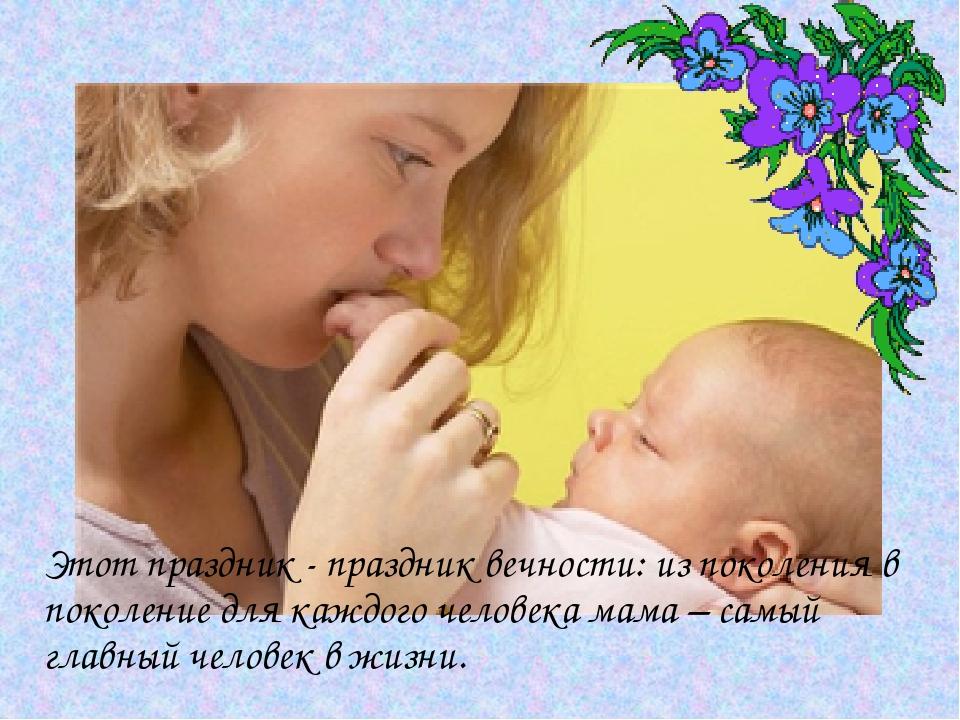 Этот праздник - праздник вечности: из поколения в поколение для каждого челов...