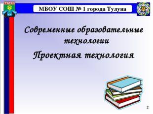 Современные образовательные технологии Проектная технология 2