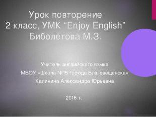 """Урок повторение 2 класс, УМК """"Enjoy English"""" Биболетова М.З. Учитель английск"""