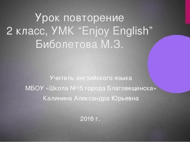 """Урок повторение 2 класс, УМК """"Enjoy English"""" Биболетова М.З. Учитель английск..."""