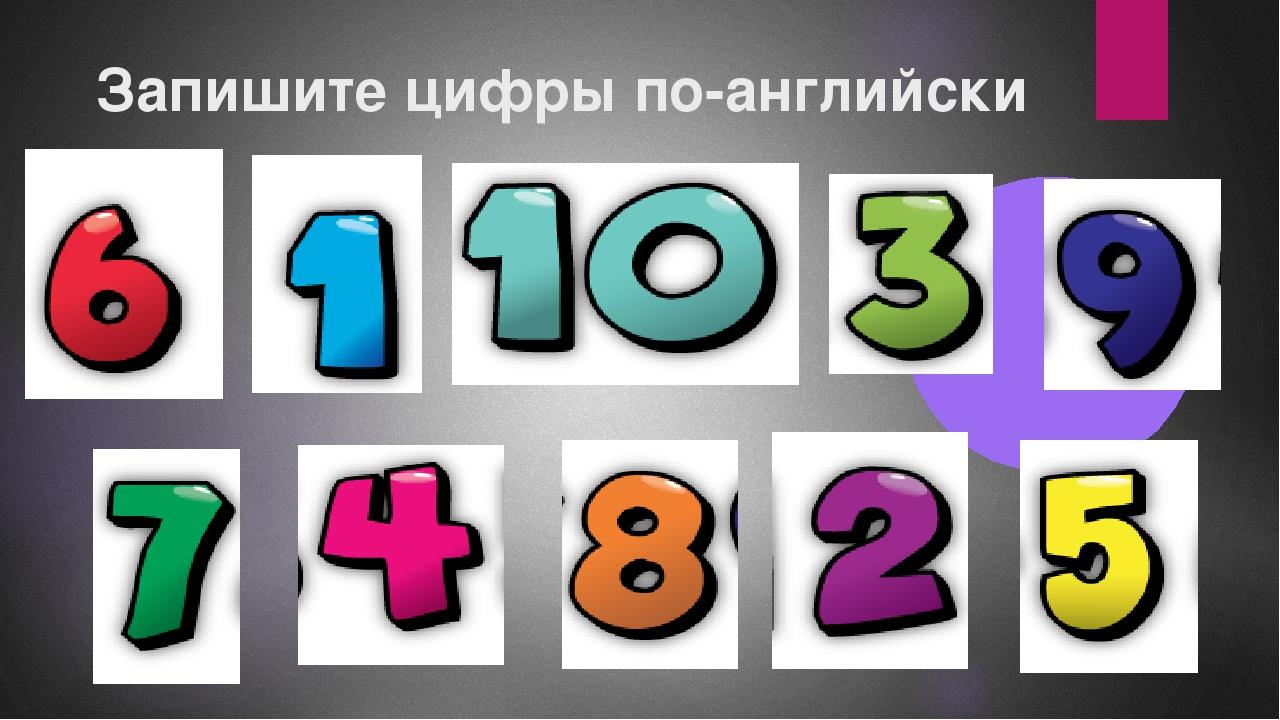 Запишите цифры по-английски