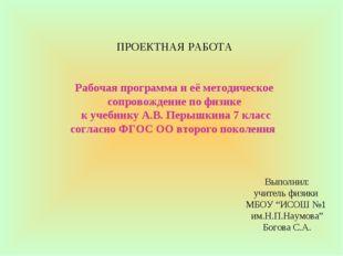 ПРОЕКТНАЯ РАБОТА Рабочая программа и её методическое сопровождение по физике