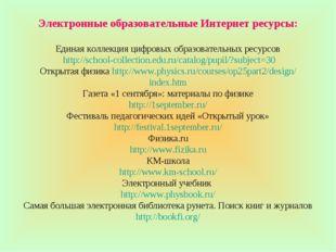 Электронные образовательные Интернет ресурсы: Единая коллекция цифровых образ