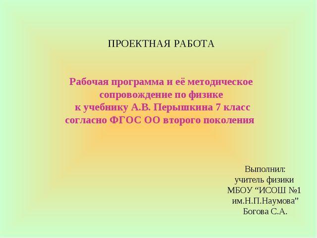 ПРОЕКТНАЯ РАБОТА Рабочая программа и её методическое сопровождение по физике...