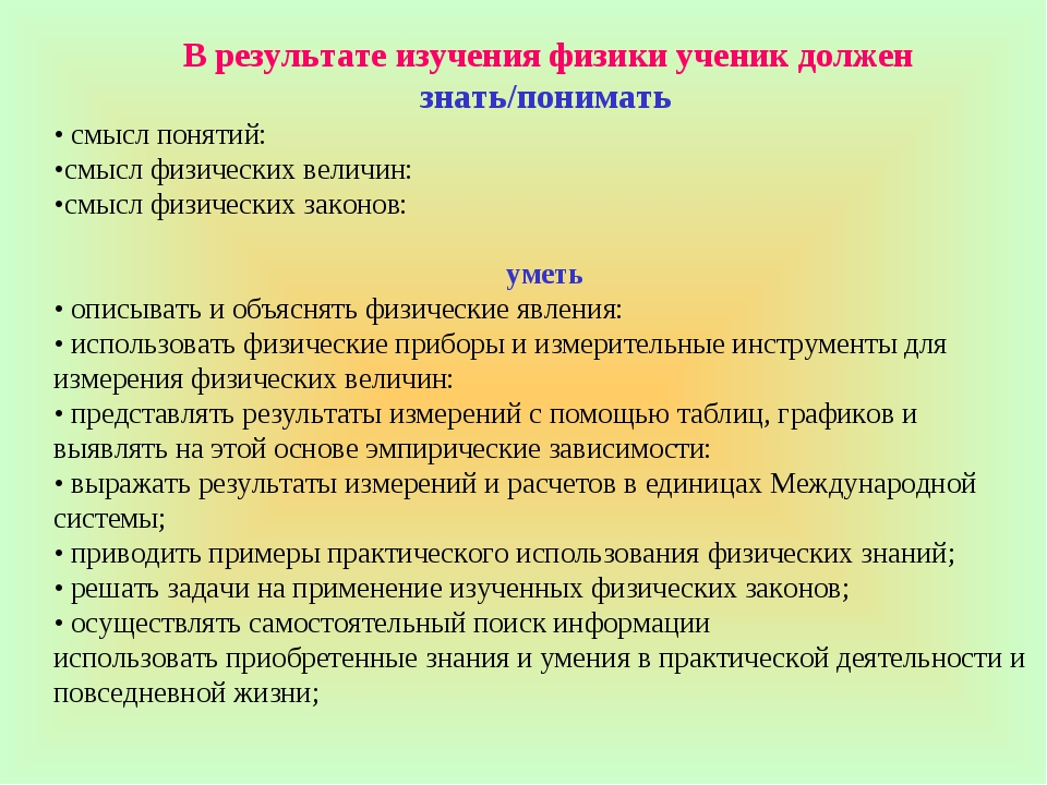 В результате изучения физики ученик должен знать/понимать • смысл понятий: •...