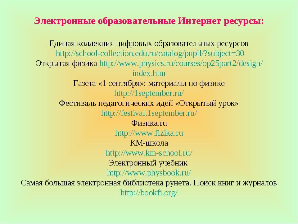 Электронные образовательные Интернет ресурсы: Единая коллекция цифровых образ...