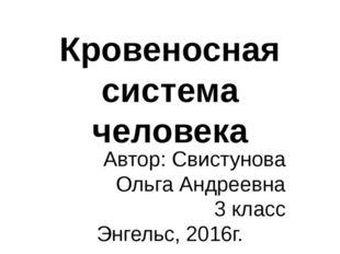 Кровеносная система человека Автор: Свистунова Ольга Андреевна 3 класс Энгель