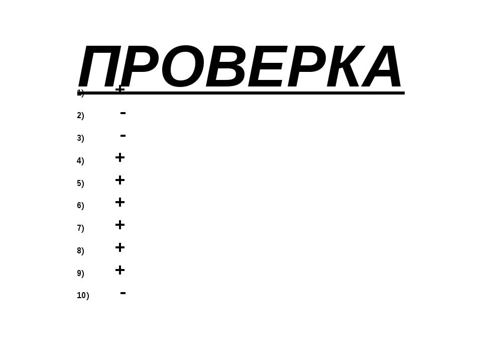 ПРОВЕРКА + - - + + + + + + -