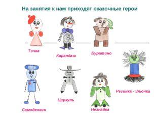 Точка Самоделкин Карандаш Циркуль Незнайка Резинка - Злючка Назанятия кнам