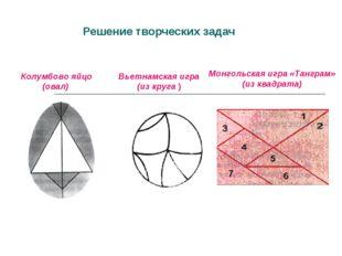 Решение творческих задач Колумбово яйцо (овал) Вьетнамская игра (из круга ) М