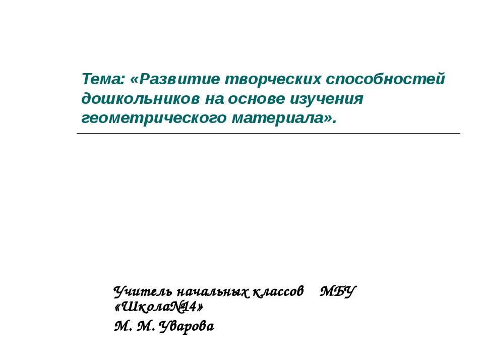 Тема: «Развитие творческих способностей дошкольников на основе изучения геоме...