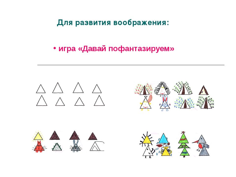 картинки для развития творческого воображения центр принимает