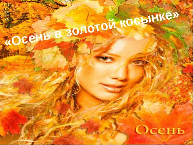 «Осень в золотой косынке»