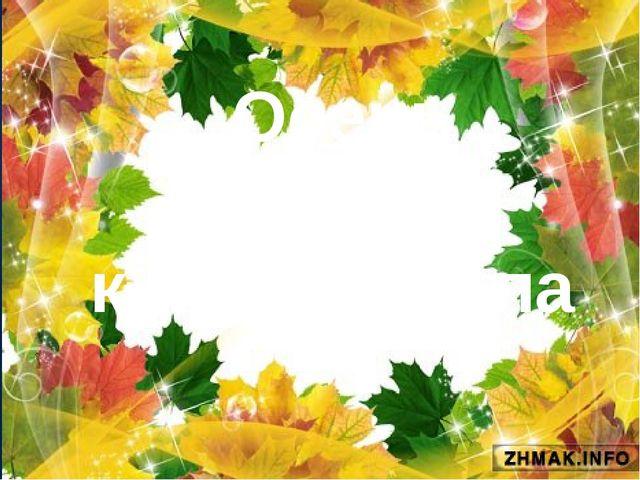 Осень в гости к нам пришла